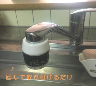 水道 サビ 浄水器