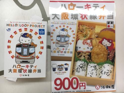 ハローキティ新幹線 弁当