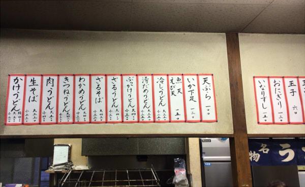 高松駅 うどん屋