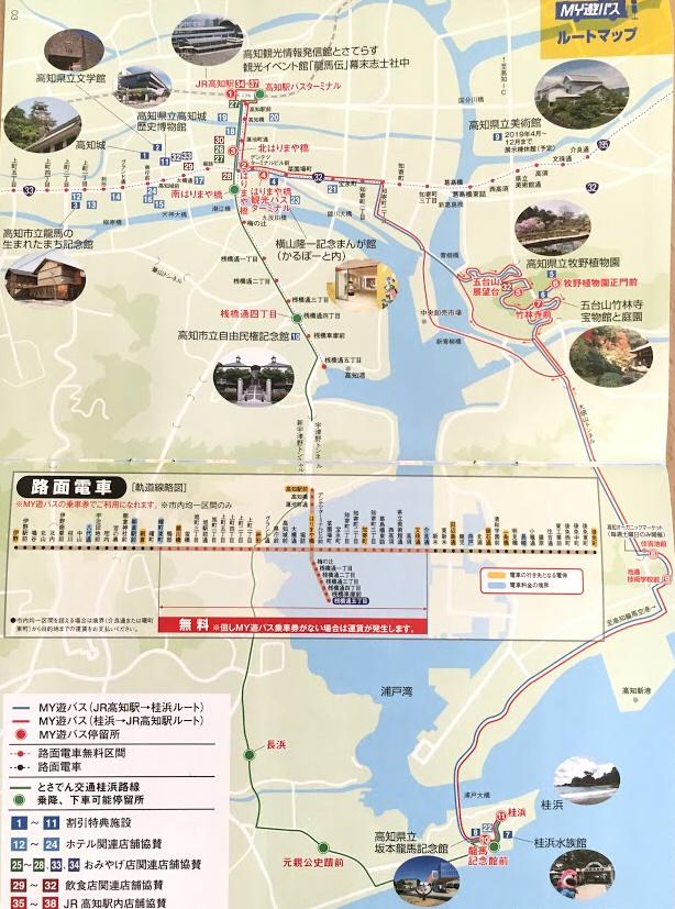 桂浜 観光 バス アクセス