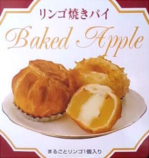 りんごパイ1