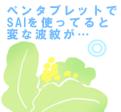 SAI ペンタブレット 波紋