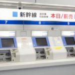 JR 券売機 クレジットカード 領収書